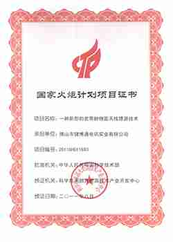 National Torch Program Project Certificate
